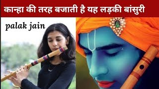 #fluteplayer #palakjain #thegoldennotes Palak jain playing flutes the golden notes