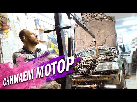 БЛОГ О МОТОРЕ №3   Как снять двигатель Мерседес m111 /m104  или любой другой!