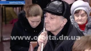 В Мирнограде решали, как помочь инвалидам по зрению