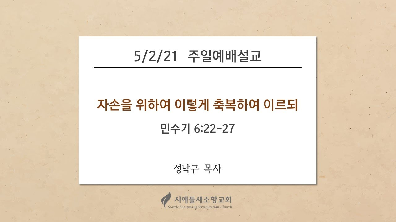 """<5/2/21 주일설교> """"자손을 위하여 이렇게 축복하여 이르되"""""""