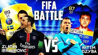 FIFA BATTLE|| IBRAHIMOVIC VS TOTS DZYUBA