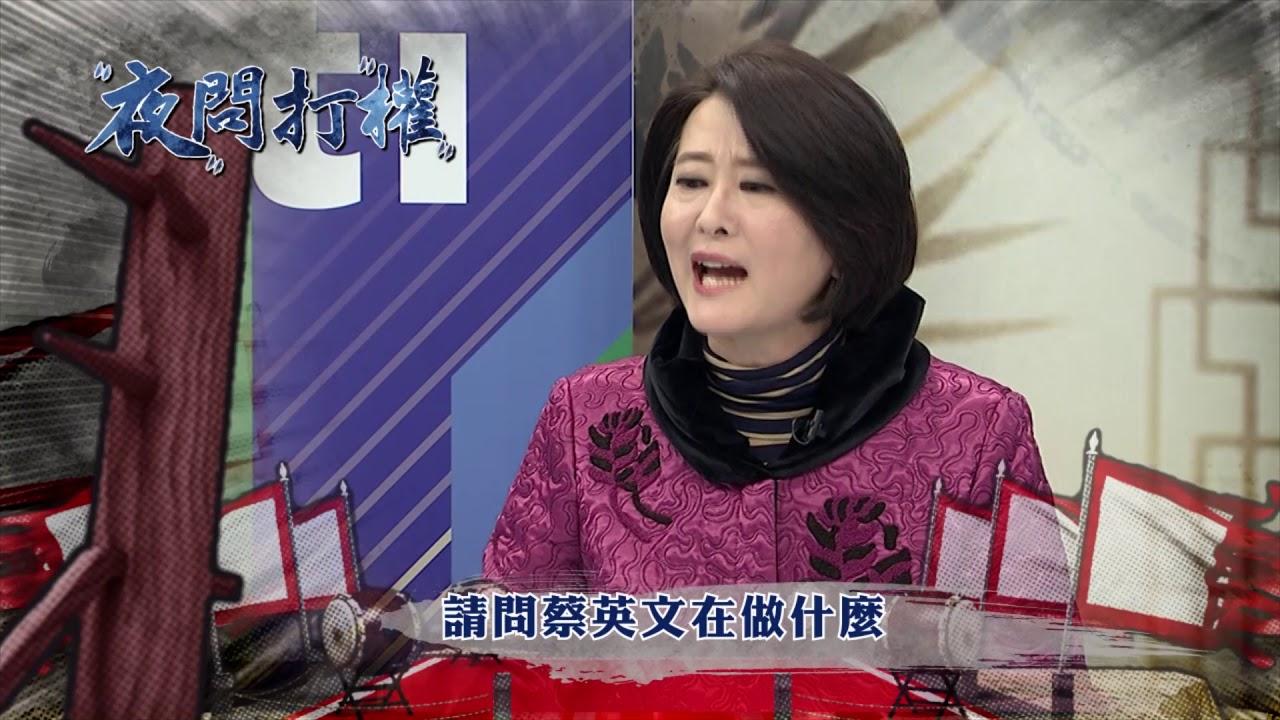 2018-02-14中天娛樂台-夜問打權-預告-大陸不斷的進步-而台灣則是停滯-甚至是退步