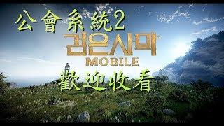 【阿蓉兒】黑色沙漠M/公會系統2解說/韓文翻譯