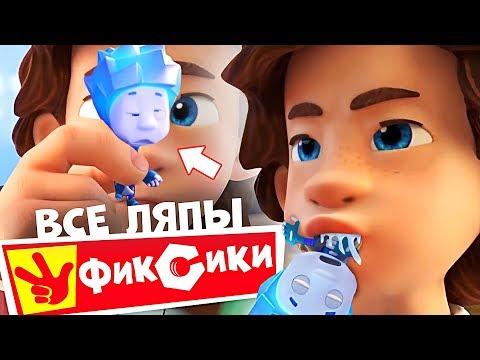 Все ляпы Фиксики сборник (Зефир, Пуговица...)    - Народный КиноЛяп