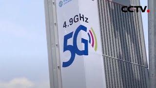 5G商用一周年 中国移动建成全球最大5G独立组网网络 |《中国新闻》CCTV中文国际 - YouTube