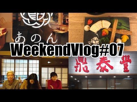 WeekendVlog【07】▷▶︎Slow Kyoto Vlog