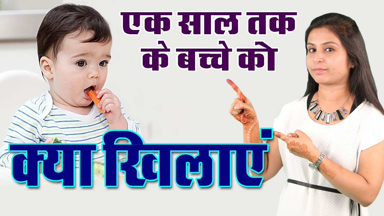 Diet for year baby newborn food chart tips health guide youtube also rh