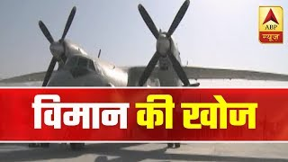 15 Mountaineers Dropped Near AN-32 Crash Site | ABP News