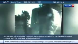 ГОЛОВОРЕЗ ИГИЛ ОТКРЫЛ ЛИЦО | Самые последние новости Украины, России сегодня 23.08.2015