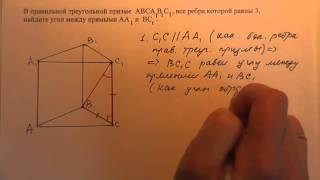 ЕГЭ по математике. Угол между прямыми. Задание С2