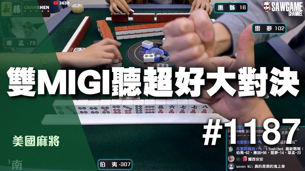 Download [麻將精華] 美國麻將精華!雙MIGI聽超好大對決 同時同色同場較量 #1187