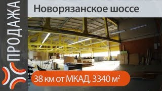 Продажа складского комплекса |sklad-man.ru| продажа склада(Продажа складского комплекса в городе Бронницы. Продажа производственно-складского комплекса 3340 м2 в г...., 2012-12-31T20:30:32.000Z)