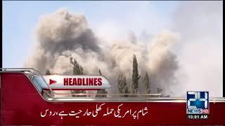 News Headlines | 10:00 AM | 14 April 2018 | 24 News HD