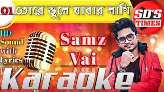 Tore vule jabar lagi karaoke| Samz Vai | High Quality Music.mp3