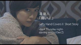 10月17日リリース Lefty Hand Creamによるカバーミニアルバム「Lefty Ha...