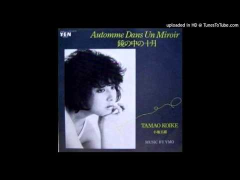 Tamao Koike - Automne Dans Un Miroir