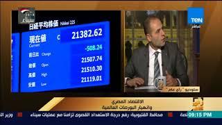 رأي عام – أحمد أبو السعود: البورصة هي مرآة للاقتصاد القادم وليس الحالي