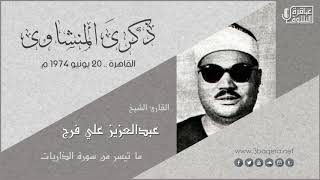 تواضع القارئ الشيخ عبدالعزيز علي فرج، ذكرى المنشاوى رحمهما الله تعالى