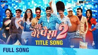 Ye Re Ye Re Paisa 2 | Paisa Paisa | Title Song | Troy - Arif | Mika Singh, Jyotsna Navandar