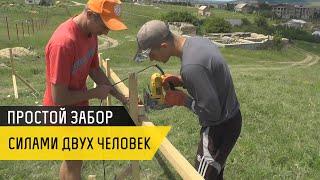 Простой забор силами двух человек - Купольный дом в Крыму(Ребята строят символическое ограждение вокруг дома. Нормальный человек поймет, что перелазить не надо...., 2015-06-04T07:06:55.000Z)