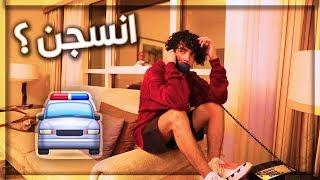 اتصلت علي الشرطة لهذا السبب .. ( دايلر راح ينسجن ؟ )