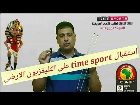 طريقة استقبال قناة تايم سبورت time sport على التليفزيون الارضى