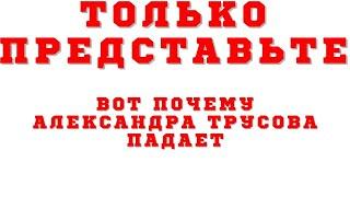Вот почему Александра Трусова падала на чемпионате мира Новости фигурного катания на сегодня