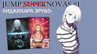 История мангаки-новичка Хиджихары Эрубо (Supernova #1)