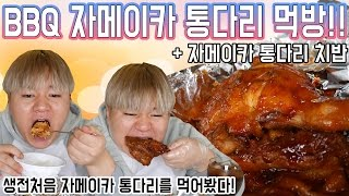 생전처음 bbq 자메이카 통다리 구이를 먹어봤다 자메이카 통다리 치밥 만들어먹기 김남욱
