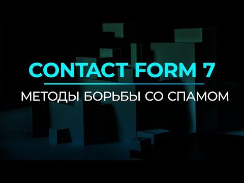 Contact Form 7. Методы борьбы со спамом