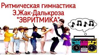 РИТМИЧЕСКАЯ ГИМНАСТИКА ЖАК-ДАЛЬКРОЗА «ЭВРИТМИКА». Ритмика.