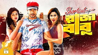 Raja Babu (রাজা বাবু) in 25 minutes | Shakib Khan, Apu Biswas | Bangla Movie