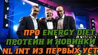 Про Energy Diet, Протеин и новинки NL International из первых уст