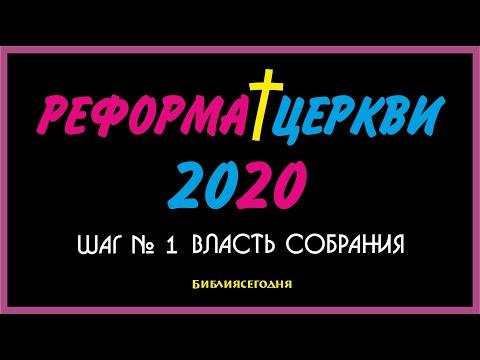 """РЕФОРМА ЦЕРКВИ 2020. №1 """"Власть Собрания"""""""