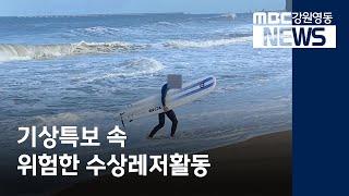 [뉴스리포트]기상특보 속 수상레저 안 돼요201021