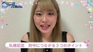 札幌記念3つのポイント 坂巻里美さんの注目馬は?/ニュースフラッシュ