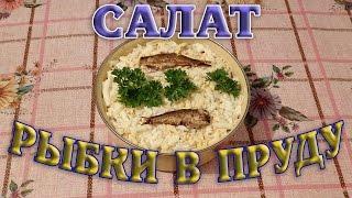"""Салат """"Рыбки в пруду"""". Вкусный салат со шпротами"""
