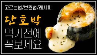 미니밤호박 세척법 먹는법 찌는법 꿀팁 (전자레인지 찜기…