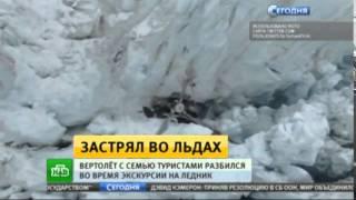 В Новой Зеландии с 7 пассажирами разбился вертолет. Новости Сирии, Египта, Новой Зеландии, России, Ф
