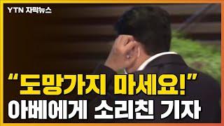 """[자막뉴스] 10분 만에 후다닥 퇴장한 아베...""""도망가지 마세요!"""" / YTN"""