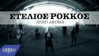 Download Στέλιος Ρόκκος - Πόσο Ακόμα | Stelios Rokkos - Poso Akoma - Official  Clips MP3 song and Music Video
