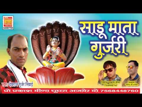 राजस्थानी देव नारायण dj सांग 2017 !! साडू माता गुजरी !! Marwadi Bhajan Dhamaka