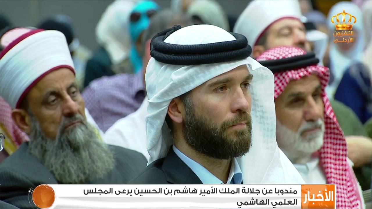 مندوبا عن جلالة الملك الأمير هاشم بن الحسين يرعى المجلس العلمي الهاشمي Youtube