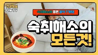 해장음식, 숙취해소에 좋은 음식 7가지! 두통 없애는 …