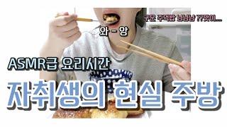 [오늘의요리] 조용한 요리시간 자취생의 현실 주방 | …