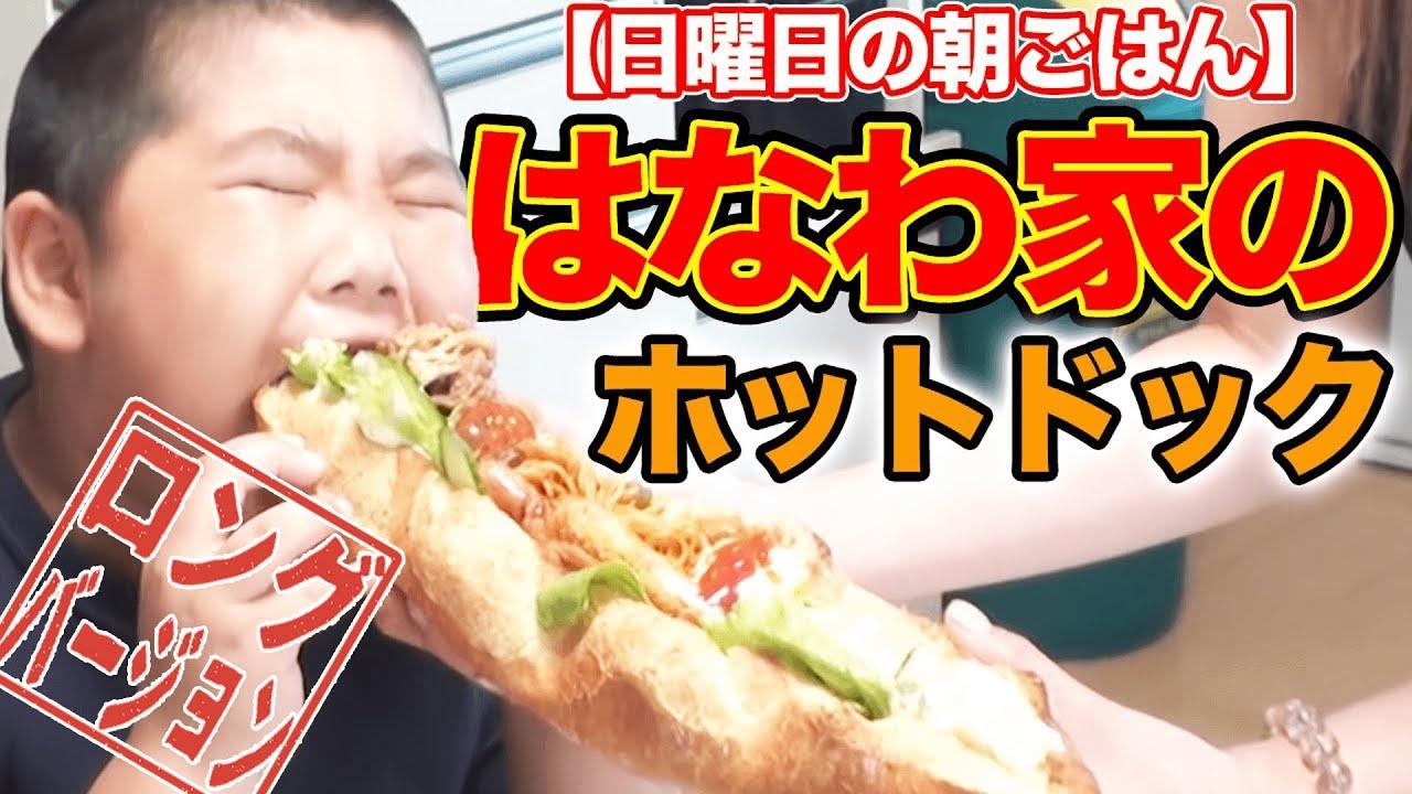 【はなわ家の朝】ホットプレートでジャンボ朝ご飯!(ロング版)【サンドウィッチ】【ホットドッグ】【巨大】【大食い】