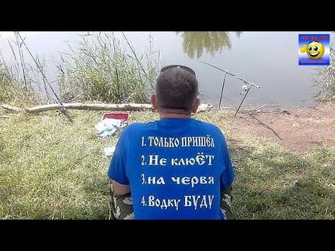 Пьяные на рыбалке