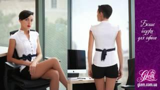 Белые блузки для офиса(, 2015-04-29T19:04:41.000Z)