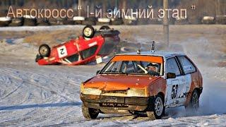 Автокросс первый зимний этап г.Алапаевск