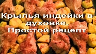 Простой рецепт индейки.Крылья индейки в духовке/The Turkey wings in the oven